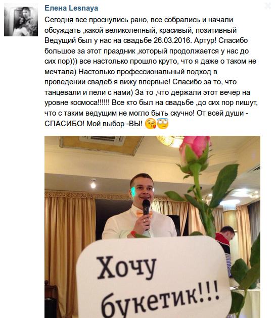 Скрин шот с отзыва Артур Синкевич