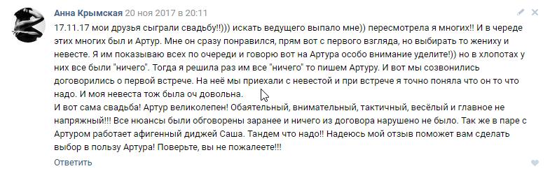 Отзыв Артур Синкевич